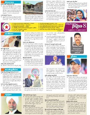 Nipuna Educational Magazine-11 January 2017