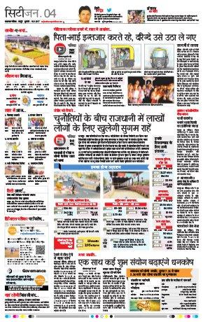 Rajasthan Patrika Jaipur-Jaipur 11-01-2017