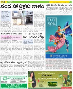 Warangal Main-12-01-2017