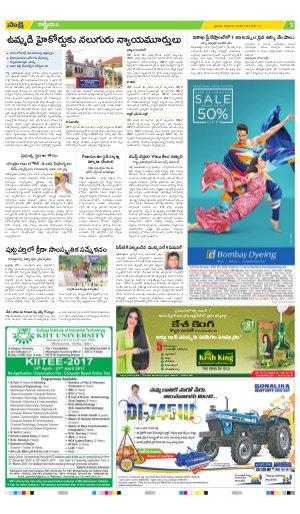Srikakulam Main-12.01.2017