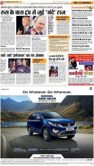 Allahabad Hindi ePaper, Allahabad Hindi Newspaper - InextLive-12-01-17