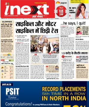 Lucknow Hindi ePaper, Lucknow Hindi Newspaper - InextLive-12-01-17