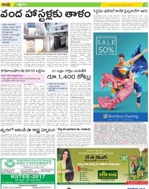 Nizamabad Main-12-01-2017