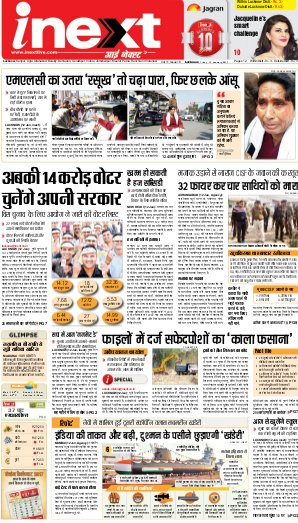 Lucknow Hindi ePaper, Lucknow Hindi Newspaper - InextLive-13-01-17