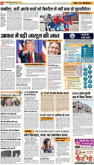Allahabad Hindi ePaper, Allahabad Hindi Newspaper - InextLive-13-01-17