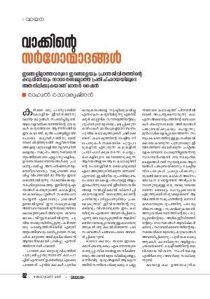 Malayalam Vaarika-09012017