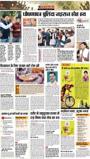 Allahabad Hindi ePaper, Allahabad Hindi Newspaper - InextLive-14-01-17