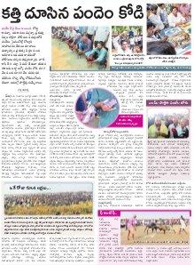 Srikakulam Main-14.01.2017