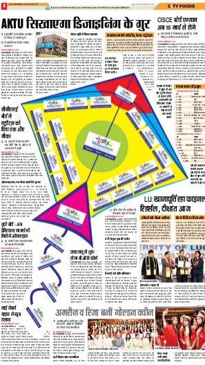 Lucknow Hindi ePaper, Lucknow Hindi Newspaper - InextLive-14-01-17