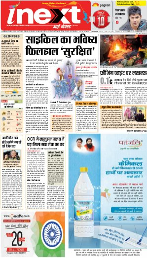 Lucknow Hindi ePaper, Lucknow Hindi Newspaper - InextLive-14-01-17