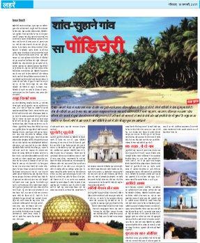 Dainik Tribune (Lehrein)-DM_15_January_2017