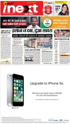 Allahabad Hindi ePaper, Allahabad Hindi Newspaper - InextLive-15-01-17