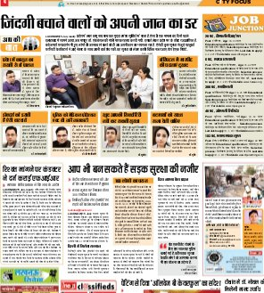 Lucknow Hindi ePaper, Lucknow Hindi Newspaper - InextLive-16-01-17