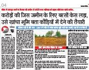 Rajasthan Patrika Udaipur Dak-Udaipur Daak Edition