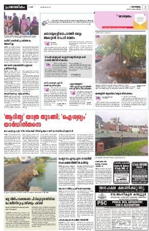 Madhyamam Kochi-16-01-2017