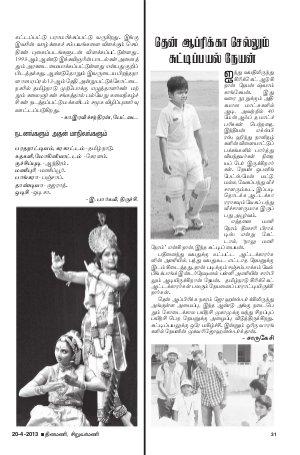 SiruvarMani-20042013