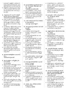 Thozhil Vartha-Thozhilvartha-2017 January 21
