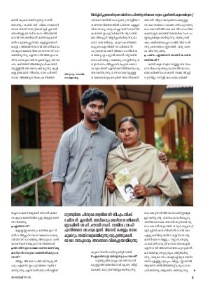 Mathrubhumi Weekly-Weekly-2017 January 22