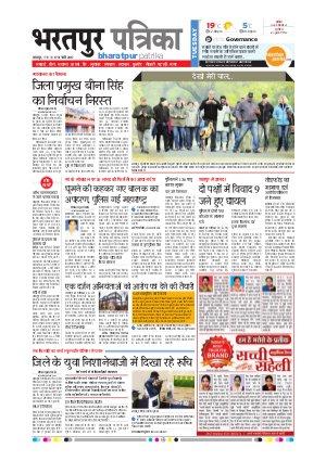 Rajasthan Patrika Bharatpur-Bharatpur dak rajasthan patrika