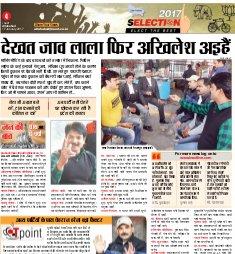 Allahabad Hindi ePaper, Allahabad Hindi Newspaper - InextLive-17-01-17