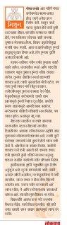 Lokprabha-diwali issue 2016