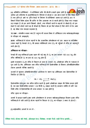 UP Board-UP Board Class 12th Biology First Solved Question Paper Set 1 2013