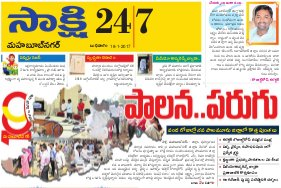 Mahabubnagar District-18-01-2017