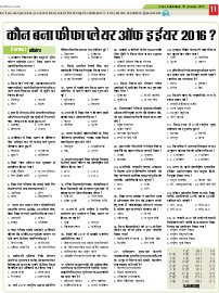 Lucknow Hindi ePaper, Lucknow Hindi Newspaper - InextLive-18-01-17