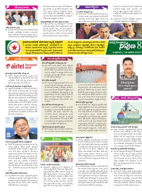 Nipuna Educational Magazine-18 January 2017