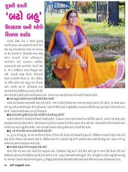 Sakhi-JANUARY 2017 ISSUE