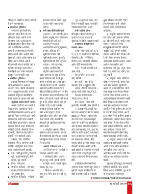 Lokprabha-27/01/2017