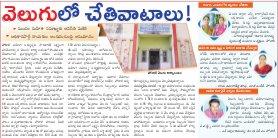 Srikakulam Constituencies-19.01.2017