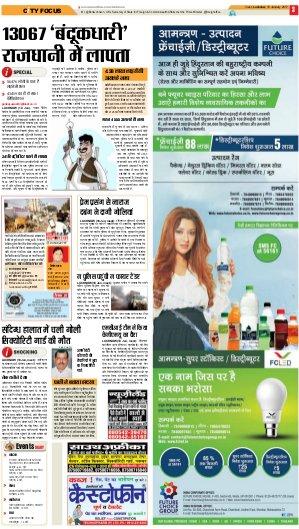 Lucknow Hindi ePaper, Lucknow Hindi Newspaper - InextLive-19-01-17