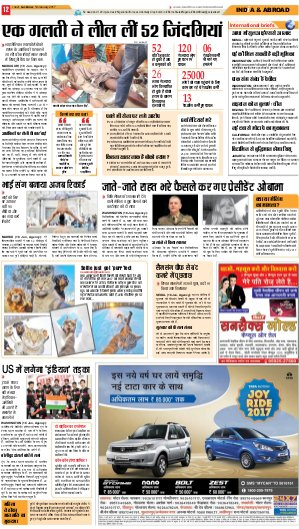 Lucknow Hindi ePaper, Lucknow Hindi Newspaper - InextLive-19-01-17