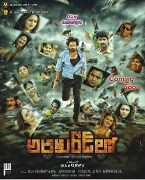 Chitraanjali Telugu Film Weekly-21-Oct-2016