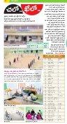 Khammam District-20-01-2017