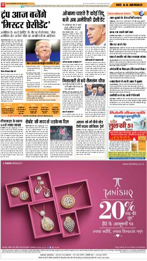 Lucknow Hindi ePaper, Lucknow Hindi Newspaper - InextLive-20-01-17
