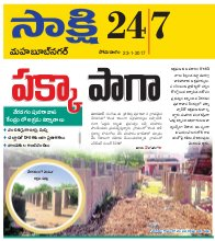 Mahabubnagar District-23-01-2017