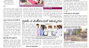 Srikakulam Constituencies-23-01-2017