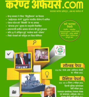Current Affairs.com (HINDI)-Current Affairs dot Com - Jan 2017