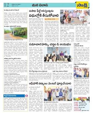 Srikakulam Constituencies-24.01.2017