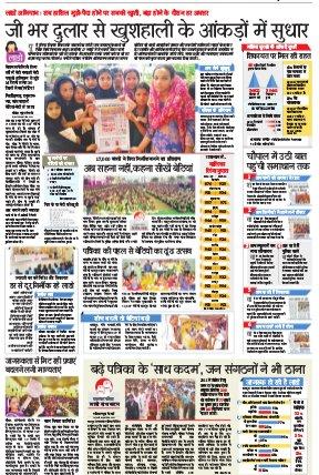 Rajasthan Patrika Jaipur-jaipur