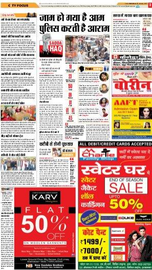 Allahabad Hindi ePaper, Allahabad Hindi Newspaper - InextLive-25-01-17
