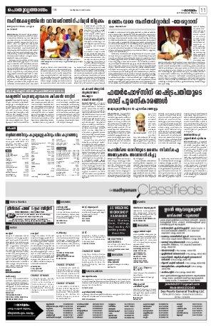 Thiruvananthapuram-26.01.2017