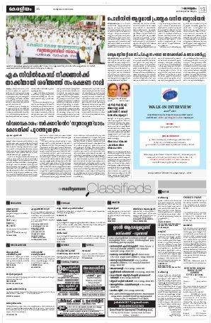 Madhyamam Kochi-26-01-2017
