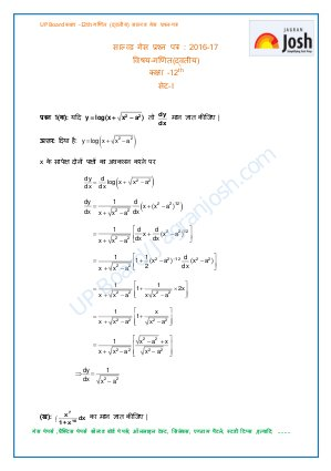 UP Board-UP Board Class 12 Mathematics II Solved Guess Paper Set 1