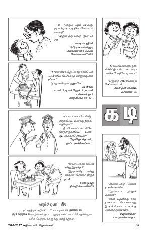 SiruvarMani-28012017