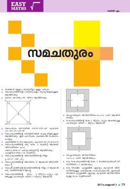 Thozhil Vartha-Thozhilvartha-2017 February 4