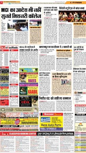 Lucknow Hindi ePaper, Lucknow Hindi Newspaper - InextLive-31-01-17