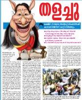 Thiruvananthapuram-01.02.2017